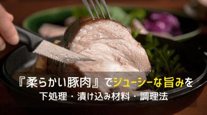 豚肉を柔らかくする材料・下処理・調理方法!カレーもソテーもジューシーな食感に