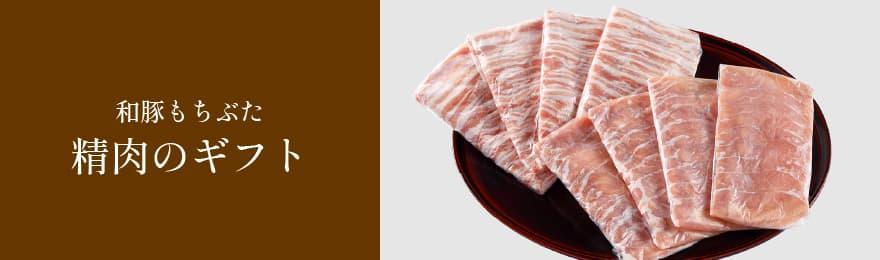 和豚もちぶた精肉ギフト