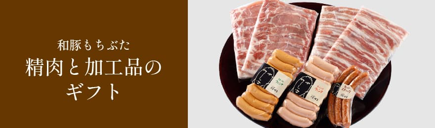 和豚もちぶた精肉と加工品ギフト