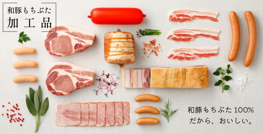 和豚もちぶた加工品
