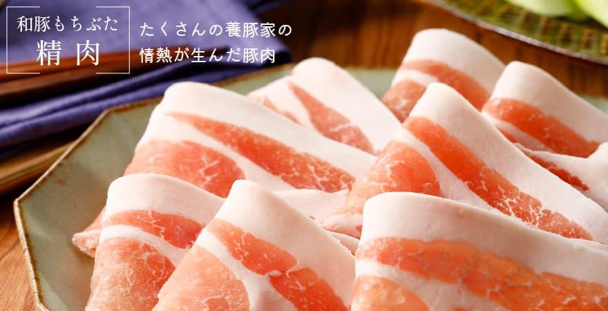 和豚もちぶた精肉