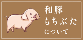 和豚もちぶたについて