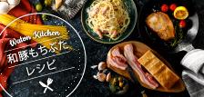 和豚もちぶたレシピ